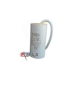خازن۴۰µF روغنیelekala.com